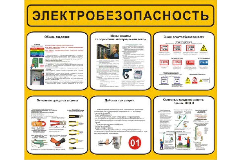 Электробезопасность стенды допуск по электробезопасности получить саратов