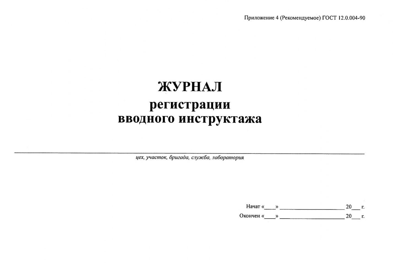 Купить журнал регистрации инструктажа по электробезопасности кому присваевается группа по электробезопасности