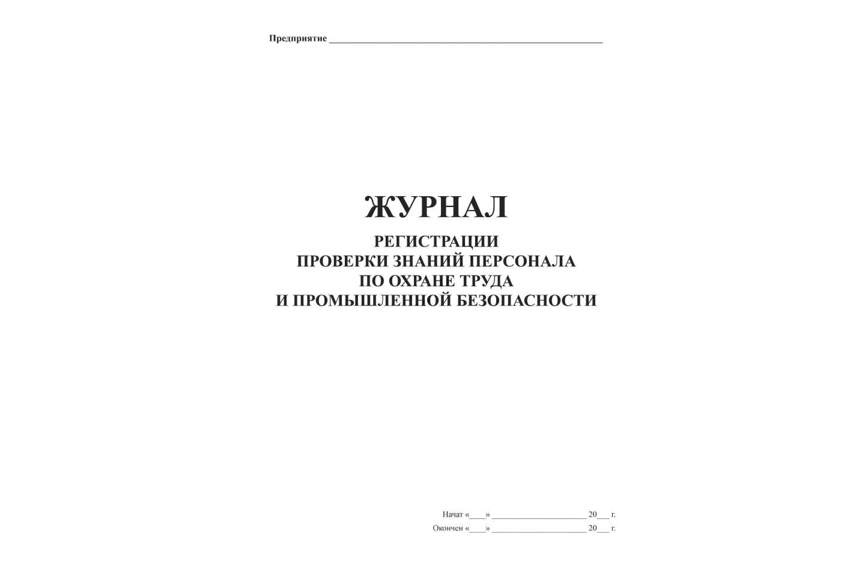 срок хранения документов по электробезопасности