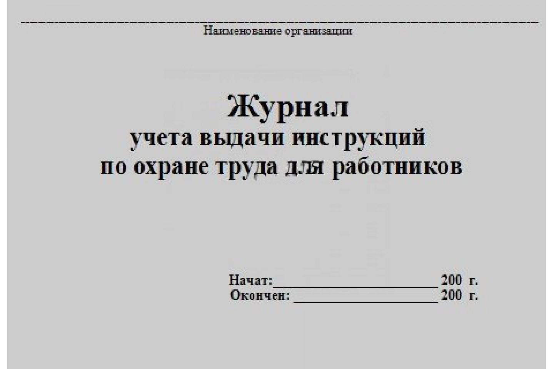 Инструкции по охране труда для служащих