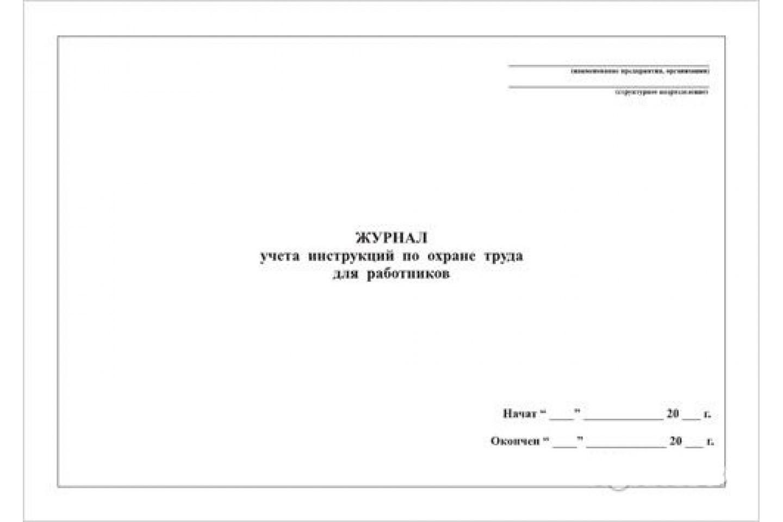 Журнал регистрации инструкций по технике безопасности